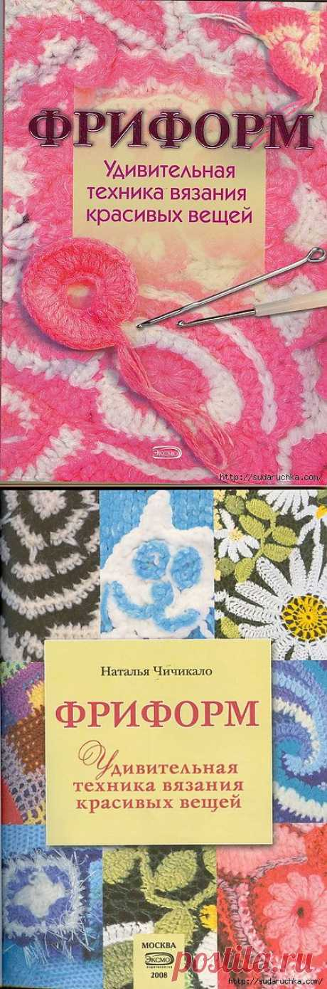 """Фриформ - surprising technology of knitting beautiful вещей"".Книга on knitting by a hook."