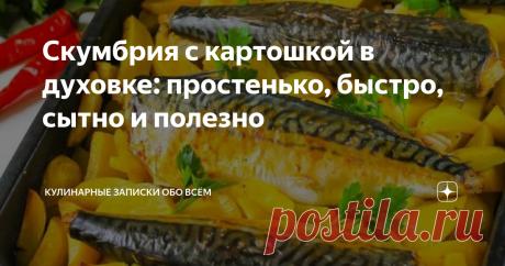 Скумбрия с картошкой в духовке: простенько, быстро, сытно и полезно Очень ароматное и вкусное рыбное блюдо. При этом оно запросто станет полноценным обедом или ужином.