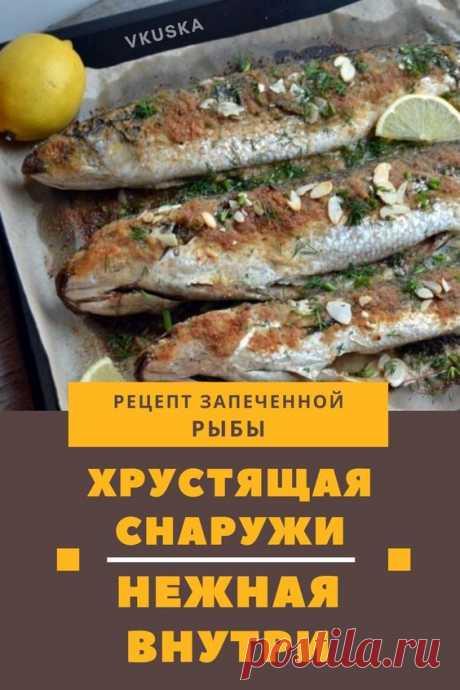 Такая рыба как кефаль, встречается не часто на прилавках нашего небольшого города и к сожалению мало кто знает, как ее вкусно приготовить в духовке. Вот и я, разжившись этой чудесной рыбкой, решила порадовать своих родных вкусным ужином. Но вы можете использовать любую другую белую рыбу.