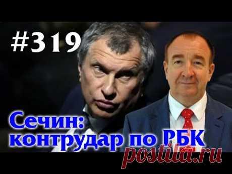 Игорь Панарин: Мировая политика #319. Сечин: контрудар по РБК