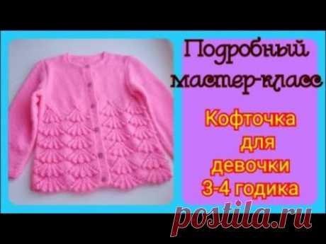 ДЕТСКАЯ КОФТОЧКА СПИЦАМИ // ЧАСТЬ 1 - СПИНКА