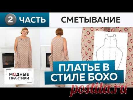 Шьем свободное платье в стиле бохо. Платье №7 из книги 1000 dresses. Часть 2. Сметывание и примерка.