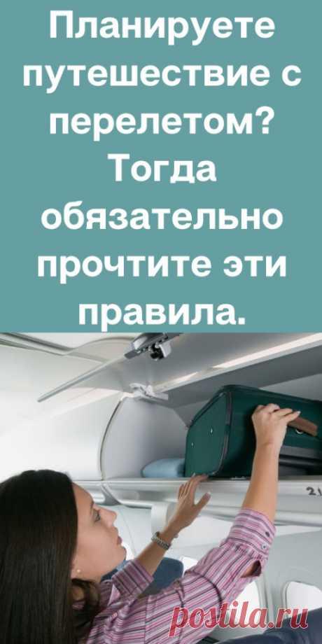 Планируете путешествие с перелетом? Тогда обязательно прочтите эти правила. - likemi.ru