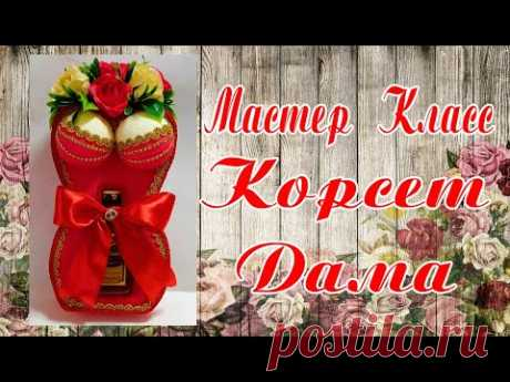 идея мужского подарка к 14 февраля и 23 февраля.Дама- корсет+Мк Роза с конфетами.