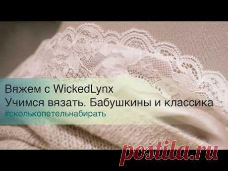 Tejemos con WickedLynx. Aprendemos a tejer. De abuela y el clásico.