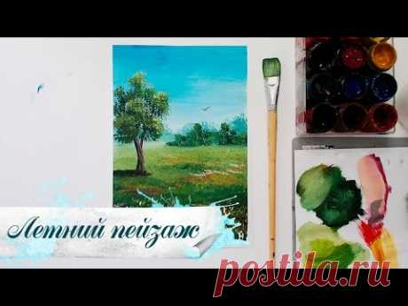 Рисуем Летний пейзаж гуашью - YouTube