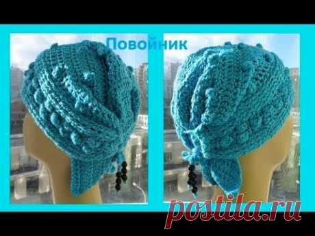 "Повойник ""Осень-зима"", вязание крючком, crochet hat ( Ш № 128)"