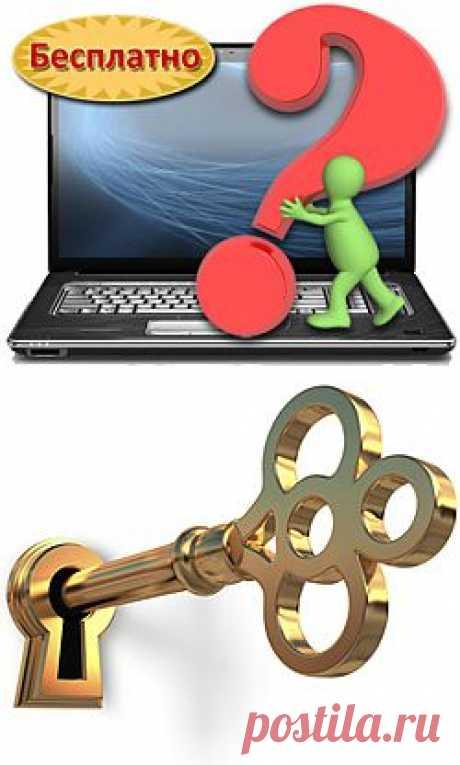 "The free mini-course ""Помощь to the beginner at failures компьютера"". Mailing."