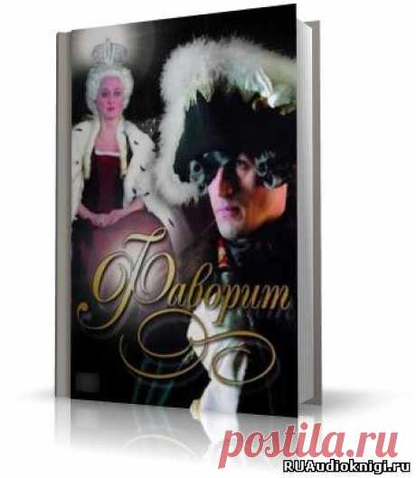 Пикуль Валентин - Фаворит. Слушать аудиокнигу онлайн