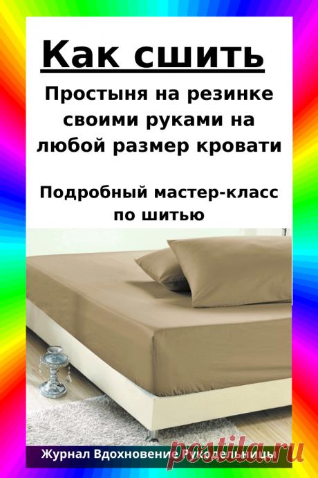 Как сшить простыня на резинке своими руками на любой размер кровати (Шитье и крой) – Журнал Вдохновение Рукодельницы