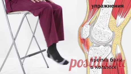 Упражнения коленей