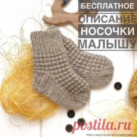 Носочки от merinomum