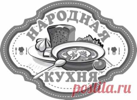 Предисловие. Украинская, белорусская, молдавская кухни