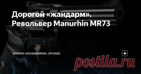 Дорогой «жандарм». Револьвер Manurhin MR73 Возобновлено производство легендарного французского револьвера Manurhin MR73. Холдинг Beretta, в2019 году купивший компанию Chapuis, которая владеет брендом Manurhin, объявил оперезапуске производства револьвера Manurhin MR73 для продажи наамериканском рынке. Серия револьверов Manurhin MR73 была разработана 50лет назад специально для нужд французской жандармерии испециальных подразделений французской полиции ивооружённых сил...