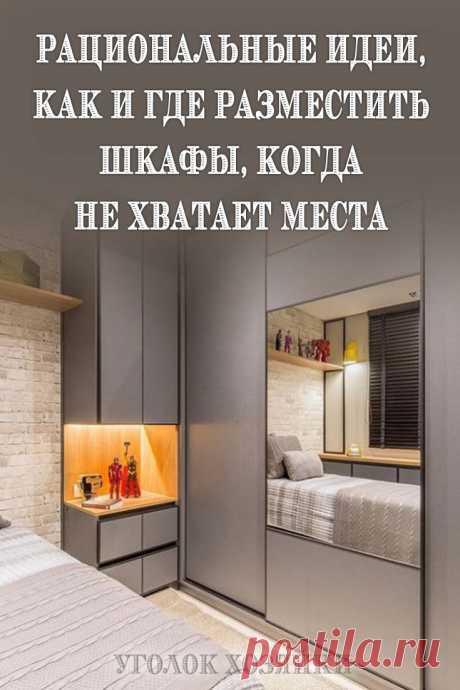 Шкаф необязательно должен стоять только в спальне или гостиной. Сегодня небольшие шкафчики можно увидеть даже в ванной и туалете, где они выполняют роль дополнительного небольшого места для хранения мелких вещей. Удобная, компактная и верно размещенная мебель — залог правильного и уютного интерьера.