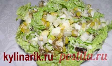 Салат из пекинской капусты с интересной заправкой