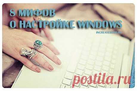 Заблуждения о настройке Windows | Настройка программ