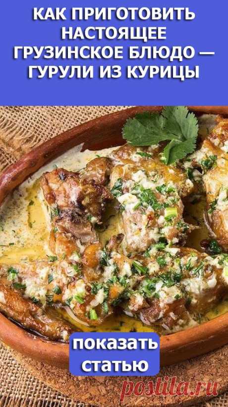 СМОТРИТЕ: Как приготовить настоящее грузинское блюдо — гурули из курицы