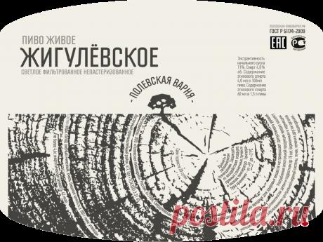 Три марки вкусного живого пива в России без пастеризации!   С Миру по Пиву!   Яндекс Дзен