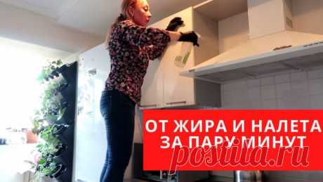 Простейший совет отмыть все от жира и нагара Друзья, в этом видео покажу как буквально за пару минут отмыть запущенную кухню, шкафчики от старого жира и налета, до такой степени простой рецепт, что вы удивитесь. Также это средство подходит для натяжных потолков, вытяжки и иных сильно загрязненных и труднодоступных мест.✔Делитесь...