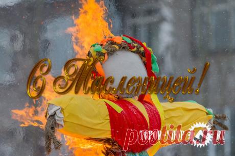 Поздравлением с праздником Масленицы! Это праздник соединил в себе истоки языческой  и Православной Руси. Он стоит на рубеже традиций и приданий.