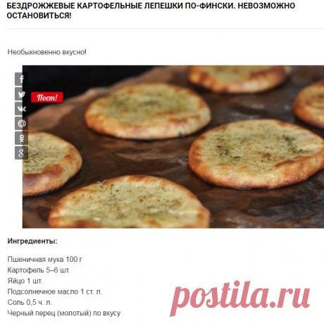 Бездрожжевые картофельные лепешки по-фински. Невозможно остановиться!