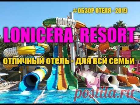 LONICERA RESORT & SPA 5* обзор и отзывы отеля... - YouTube