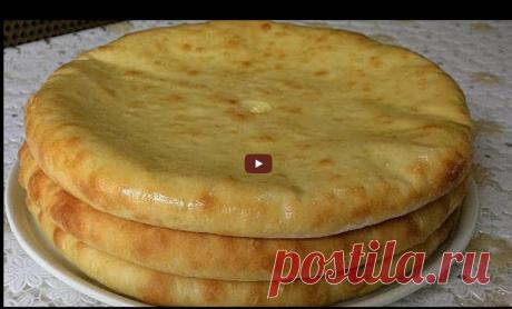 ОСЕТИНСКИЕ ПИРОГИ с сыром и картофелем. - YouTube