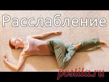 Йога для начинающих   Упражнения для РАССЛАБЛЕНИЯ   Избавься от боли в спине