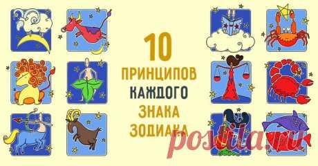 10 принципов каждого знака зодиака В точку!