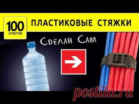Пластиковые стяжки, хомуты из пластиковой бутылки.