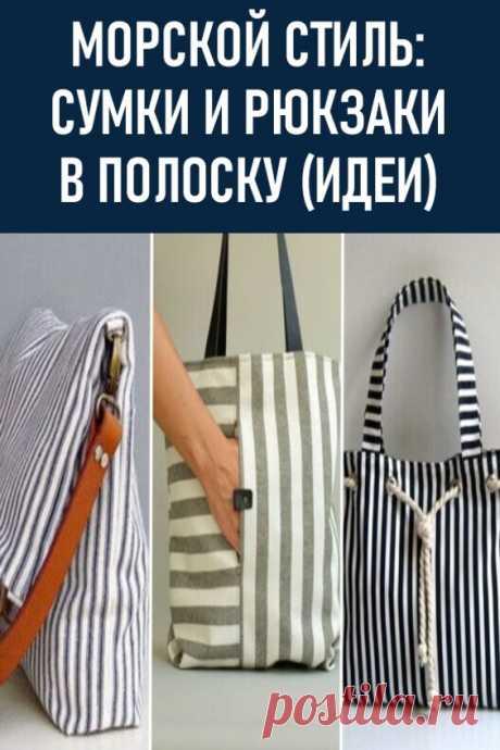 Сумки и рюкзаки в полоску (идеи). Ну вот так: я люблю морской стиль, люблю тельняшки и сумки в полоску. #мода #женскаямода #сумки #рюкзаки #сумкивполоску #морскойстиль
