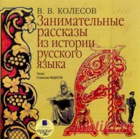 Занимательные рассказы из истории русского языка (Аудиокнига) - автор Владимир Колесов