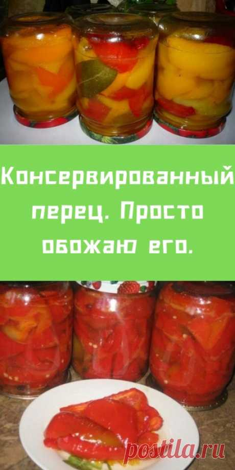 Консервированный перец. Просто обожаю его. - likemi.ru