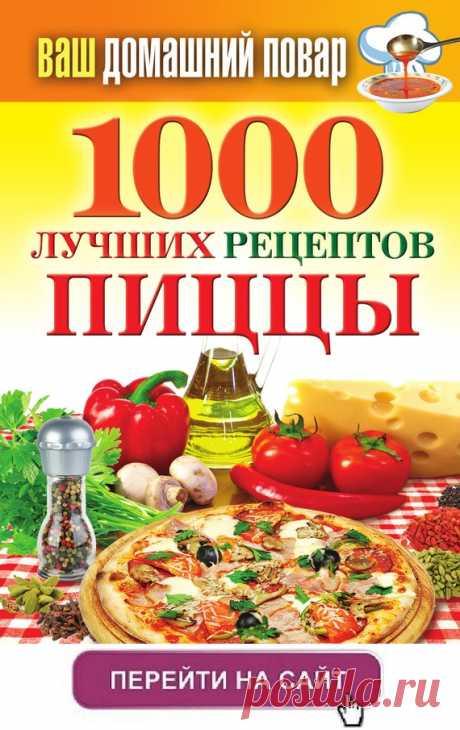 1000 Рецептов пиццы и других блюд