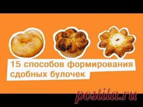 Наша пекарня. 15 способов формовки сдобных булочек
