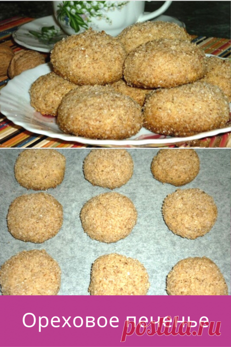 Ореховое печенье