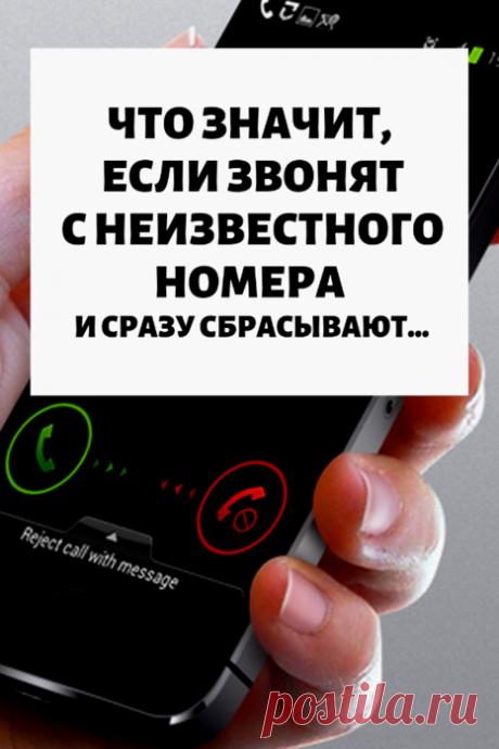 Если звонят с неизвестного номера и сразу сбрасывают, что делать.