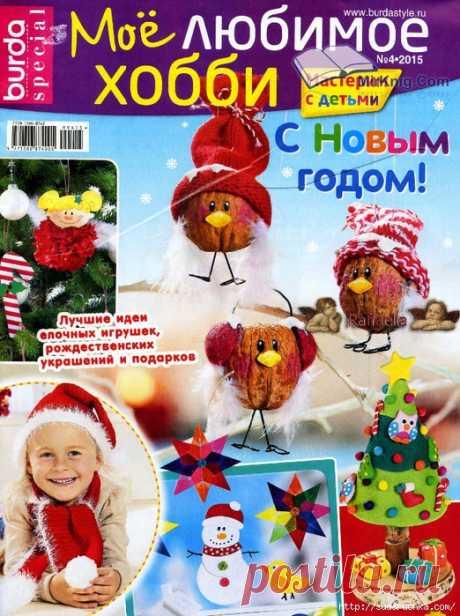 """""""Мое любимое хобби №4\2015"""". Журнал по рукоделию."""