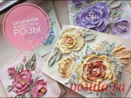 La pintura volumétrica las flores (eng sub) Teksturnaya la pasta por las manos simplemente
