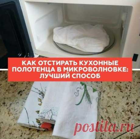 Как легко постирать кухонные полотенца в микроволновке!