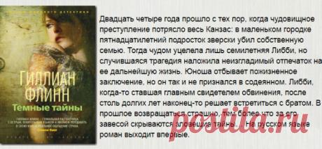 """📚Флинн Гиллиан """"Темные тайны"""" (загадочный детектив)"""