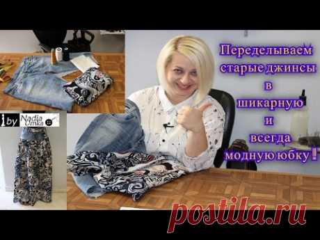 How to alter old jeans in a smart skirt in 45 minutes! by Nadia Umka! - YouTube