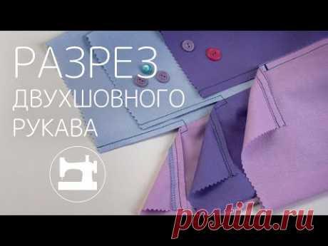Три простых способа обработки разреза двухшовного рукава
