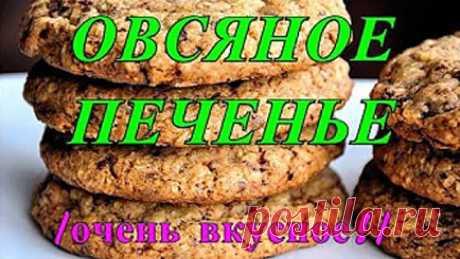 Овсяное печенье. Рецепт очень вкусного овсяного печенья.
