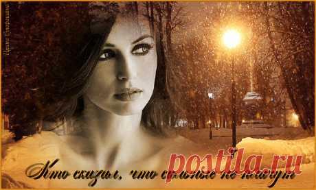 Стихи о жизни... Кто сказал, что сильные не плачут.   Ирина Стефашина   Яндекс Дзен
