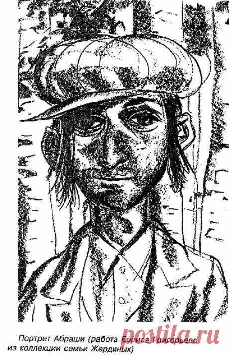 «Дядя Абраша, Пикассо и другие»