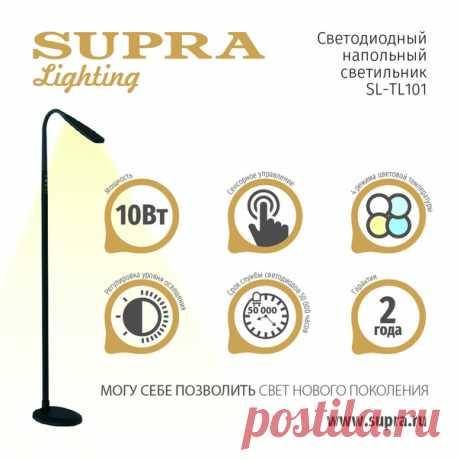 Встречайте, первый у SUPRA напольный светодиодный источник света SL-TL101. Тонкий, изящный, современный, он украсит и осветит как гостиную, так и рабочий кабинет. Технические параметры самые прогрессивные: мощность 10 ватт, 4 режима цветовой температуры: теплый, естественный, дневной и холодный свет, яркость регулируется, управление тактильное сенсорное, - в новинке реализованы все самые передовые возможности этой категории продуктов. Заинтересовавшимся предлагаем выбрать из двух вариантов…