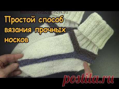 Начинаем вязать – Видео уроки вязания » Самый простой способ вязания прочных носков