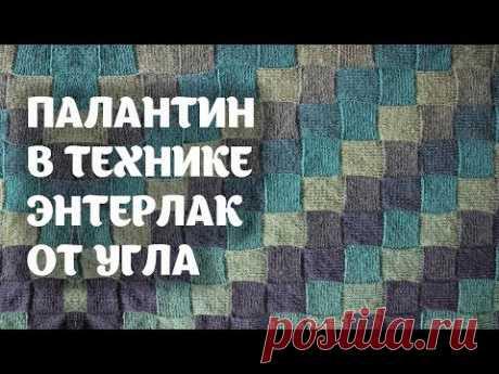 Палантин в технике ЭНТЕРЛАК ОТ УГЛА